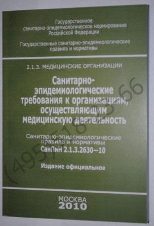 СанПиН 2.1.3.2630 – 10